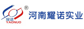 河南耀诺实业有限公司