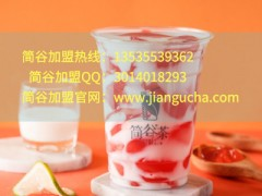 投资简谷茶茶饮加盟品牌,赢得财富未来 (1)