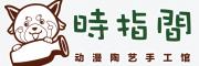 时指间软陶工艺精品陶艺店招商