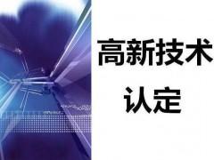 企业申请国家高新和中关村高新的区别有哪些 (1)