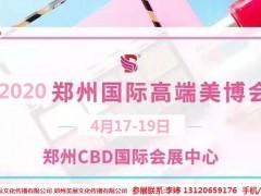 2020年郑州美博会-2020年春季郑州美博会