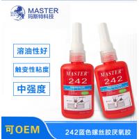 厂家直销螺纹锁固剂242胶水 玛斯特螺纹锁固剂厌氧胶50ml