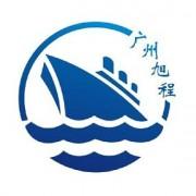 广州旭程物流有限公司