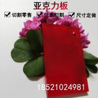 红色亚克力板彩色透光有机玻璃板材定制材料亚克力定制零切雕刻