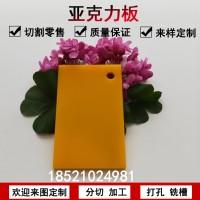 3458mm彩色亚克力板加工定做PMMA有机玻璃板材切割黄色塑料板