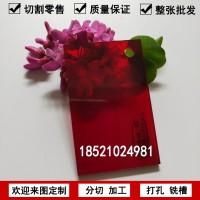 大红色有机玻璃板5mm红色透明亚克力板广告材料亚克力板定制