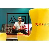 北京营业执照代办流程和费用