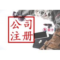 北京代办营业执照多少钱
