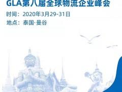2020第八届GLA全球物流企业峰会
