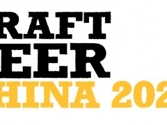 上海国际精酿啤酒会议暨展览会(CBCE 2020)