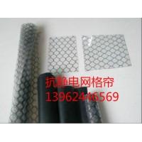 供应抗静电PVC胶帘、防静电网格帘、遮光防静电帘