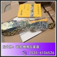 LH-08-02链条捆绑拉紧器,储罐运输用捆绑拉紧器