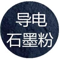 石墨粉 润滑石墨粉 导电石墨粉 黑色颜料 耐高温