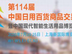 2020中国上海百货会-上海百货会