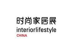2020中国(上海)国际时尚家居生活展览会