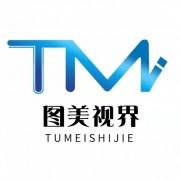 河北图美视界网络科技有限公司