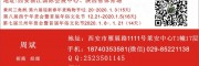 西安年货会.组委会报名处 18740353581