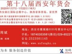 西安年货会.组委会报名处 18740353581 (1)