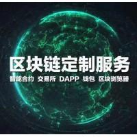 郑州区块链系统原生定制开发 源码