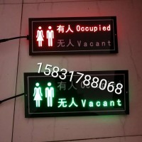 公共厕所LED双色 有人无人显示屏