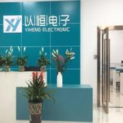 东莞市以恒电子科技有限公司