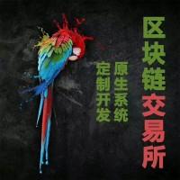 郑州区块链交易所原生定制开发
