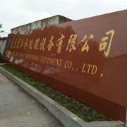 南京兰江泵业有限公司