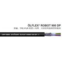 LAPP缆普OLFLEX ROBOT 900DP机器人电缆