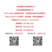 我司专业销售复盛牌空压机及配件021-37655755