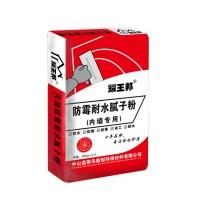 腻子粉生产厂家 珠海腻子粉生产厂家 地下室专用防霉腻子粉价格